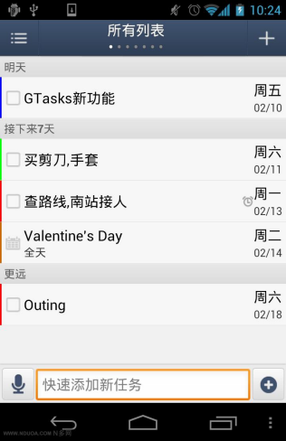Android安卓移动办公应用、商务app推荐-GTasks待办事项,to do list