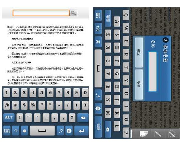 五大手机办公软件之福昕PDF阅读器