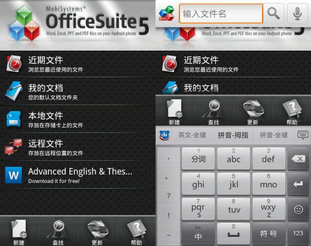 安卓办公软件之Office文档查看:OfficeSuite Pro 7界面图
