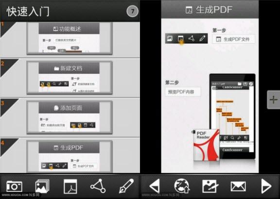 安卓办公软件之文件扫描:全能扫描王CamScanner界面图
