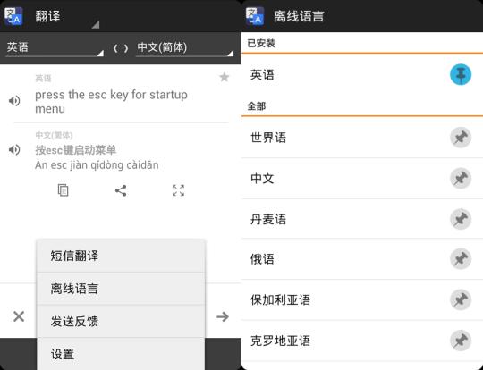 安卓办公应用之翻译:Google翻译界面图
