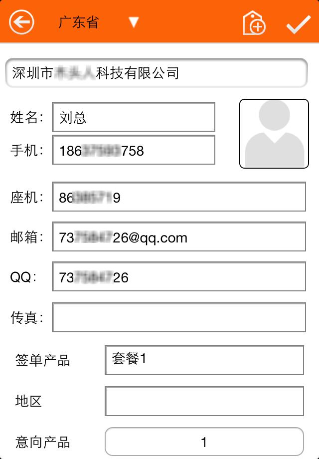 好笔头业务云笔记IOS版 客户资料页面