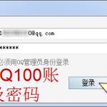 登录OQ100账号