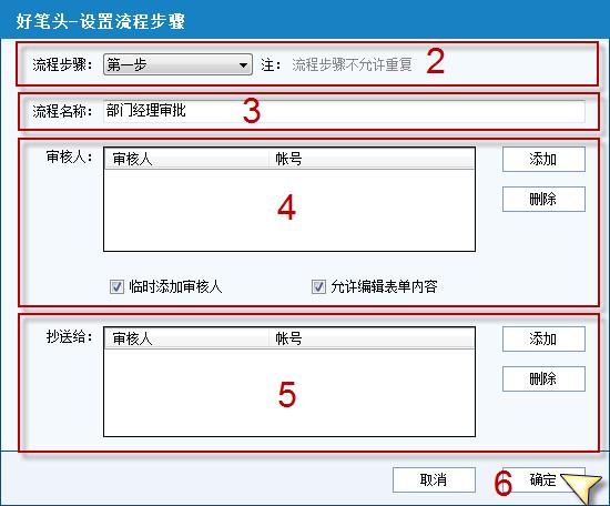 如何在好笔头里设置审批流来实现电子签批-添加流程步骤详细