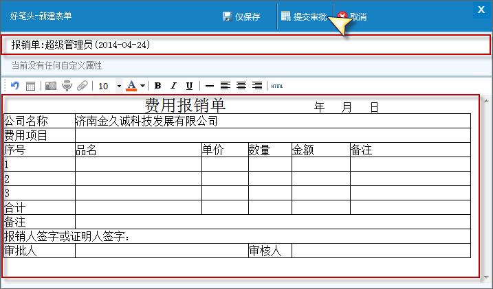 何在好笔头里使用审批流程来实现电子签批-编辑流程表单